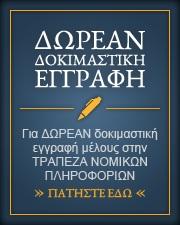 ΔΩΡΕΑΝ ΔΟΚΙΜΑΣΤΙΚΗ_ΕΓΓΡΑΦΗ.png_04-01-2013-2
