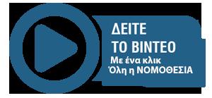 ΒΙΝΤΕΟ ΝΟΜΟΘΕΣΙΑ