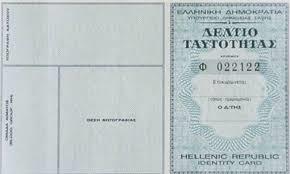 ΔΕΛΤΙΟ ΑΣΤΥΝΟΜΙΚΗΣ_ΤΑΥΤΟΤΗΤΑΣ