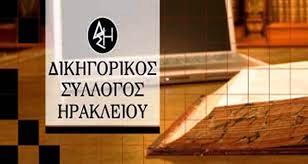 ΔΙΚΗΓΟΡΙΚΟΣ ΣΥΛΛΟΓΟΣ_ΗΡΑΚΛΕΙΟΥ