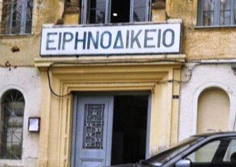ΕΙΡΗΝΟΔΙΚΕΙΟ