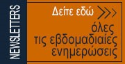 ΕΙΣΟΔΟΣ ΣΤΑ ΚΛΕΙΔΩΜΕΝΑ ΑΡΘΡΑ - ΝΟΜΟΛΟΓΙΑ.jpg ΠΟΡΤΟΚΑΛΙ.jpg