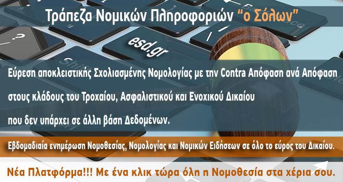 ΕΛΕΝΗΣ ΓΙΑ ΔΙΚΗΓΟΡΙΚΟ 677 360 2