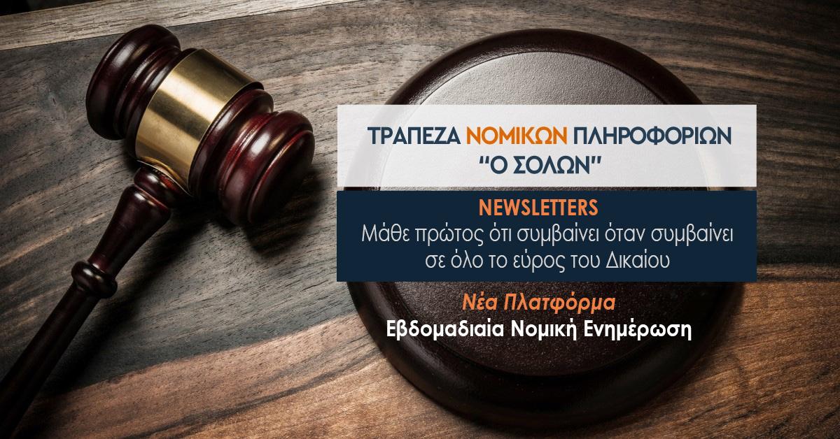 ΕΛΕΝΗΣ ΝΕΟ newsletters New