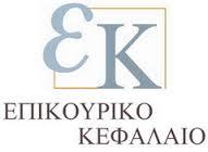 ΕΠΙΚΟΥΡΙΚΟ ΚΕΦΑΛΑΙΟ-2