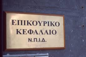 ΕΠΙΚΟΥΡΙΚΟΚΕΦΑΛΑΙΟ