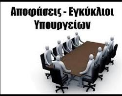 ΠΟΛ. ΕΓΚΥΚΛΙΟΙ