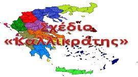 ΣΧΕΔΙΟ ΚΑΛΛΙΚΡΑΤΗΣ