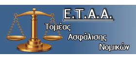 ΤΑΜΕΙΟ ΑΣΦΑΛΙΣΗΣ_ΔΙΚΗΓΟΡΩΝ