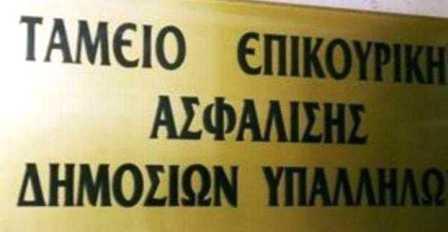 ΤΑΜΕΙΟ ΔΗΜΟΣΙΩΝ_ΥΠΑΛΛΗΛΩΝ