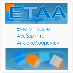 ΤΑΜΕΙΟ ΔΙΚΗΓΟΡΩΝ