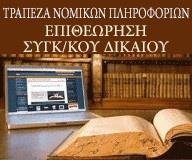 ΤΡΑΠΕΖΑ ΝΟΜΙΚΩΝ_ΠΛΗΡΟΦΟΡΙΩΝ-BANNER