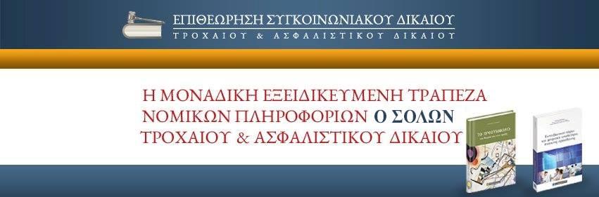 ΤΡΑΠΕΖΑ ΝΟΜΙΚΩΝ_ΠΛΗΡΟΦΟΡΙΩΝ_Ο_ΣΟΛΩΝ-BANNER