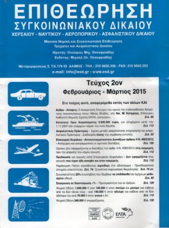 ΦΕΒΡΟΥΑΡΙΟΣ ΜΑΡΤΙΟΣ_2015_ΣΥΜΠΙΕΣΜΕΝΟ_ΠΟΛΥ