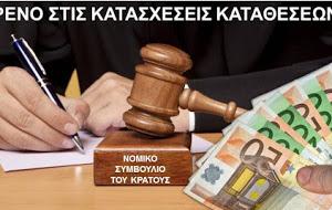 ΦΡΕΝΟ ΣΤΙΣ_ΚΑΤΑΣΧΕΣΕΙΣ_ΚΑΤΑΘΕΣΕΩΝ